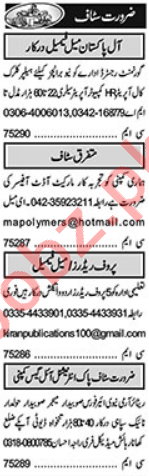 Account Manager & Assistant Supervisor Jobs 2021 in Lahore