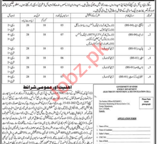 Electricity Monitoring & Reconciliation Cell Jobs 2021 2021 Job Advertisement Pakistan
