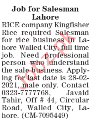 Kingfisher RICE Lahore Jobs 2021 for Salesman