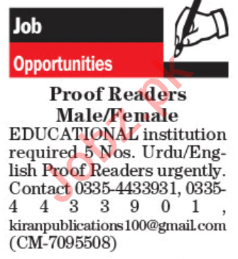 Kiran Publications Lahore Jobs 2021 for Proof Reader