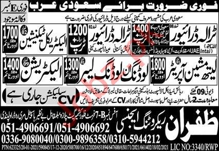 Lathe Machine Operator & Electrical Technician Jobs 2021