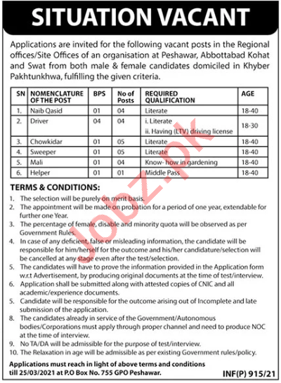 Public Sector Organization Jobs 2021 for Driver & Chowkidar