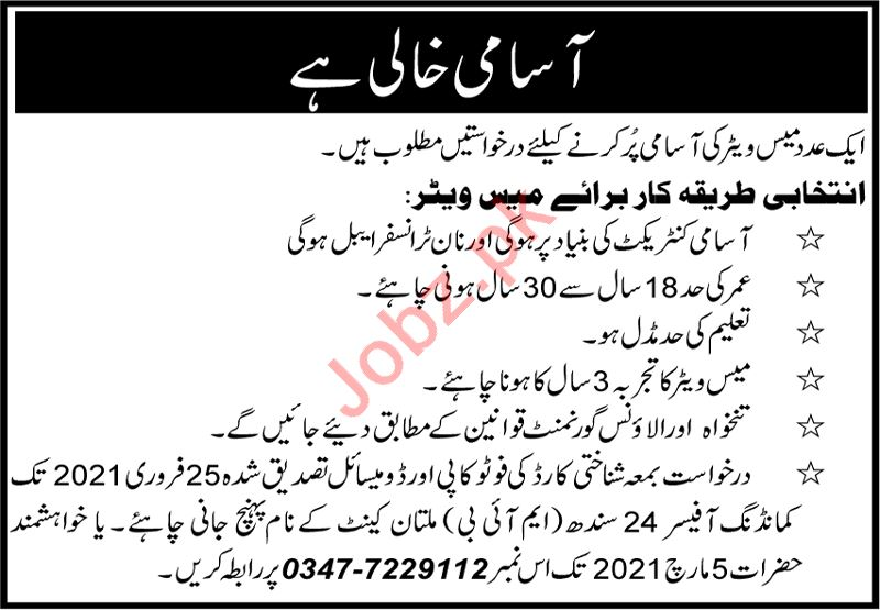 24 Sindh MIB Multan Cantt Jobs 2021 for Mess Waiter