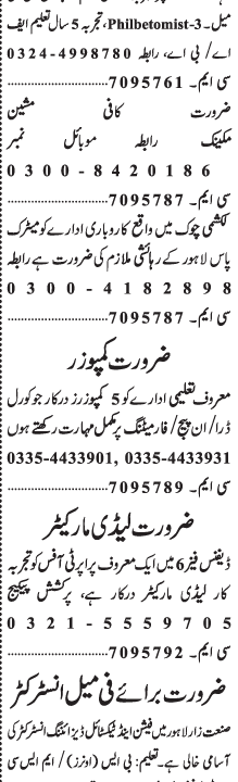 Daily Jang Management Jobs 2021 in Islamabad