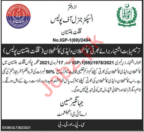 Inspector General of Police Gilgit Baltistan Jobs 2021