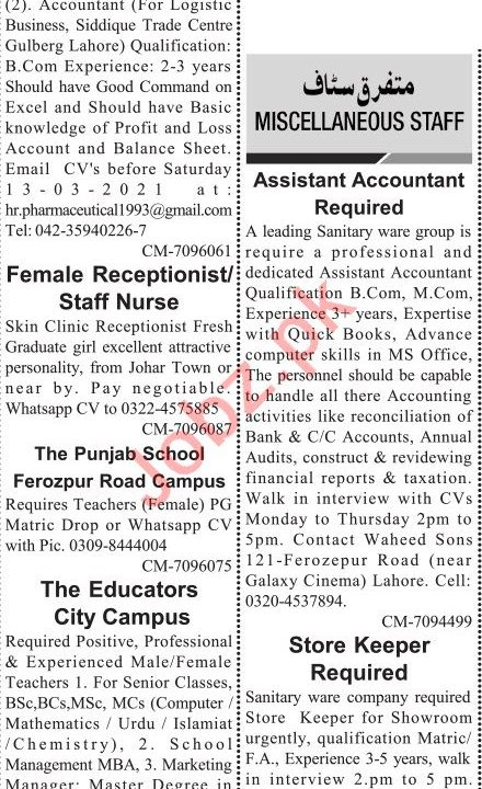 Jang Sunday Classified Ads 7 March 2021 for Management Staff