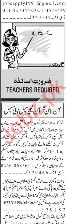 Jang Sunday Classified Ads 7 March 2021 for Teaching Staff