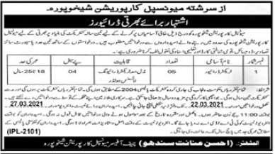 Municipal Corporation Office Jobs 2021 in Sheikhupura