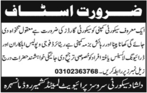 Security Guard Jobs in Security Company