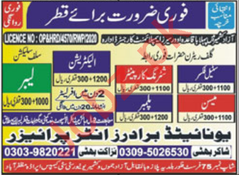 Shuttering Carpenter & Steel Fixer Jobs 2021 in Qatar
