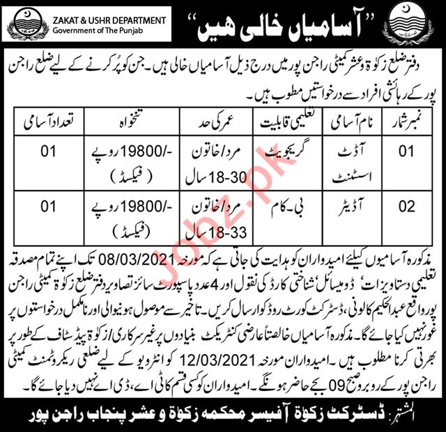 Zakat & Ushr Committee Rajanpur Jobs 2021 Audit Assistant