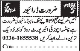Driving Staff Jobs 2021 For House in Quetta Balochistan