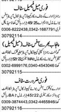 Computer Operator Office Boy Jobs in Lahore