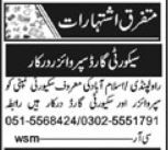 Security Guard & Lady Searcher Jobs 2021 in Islamabad